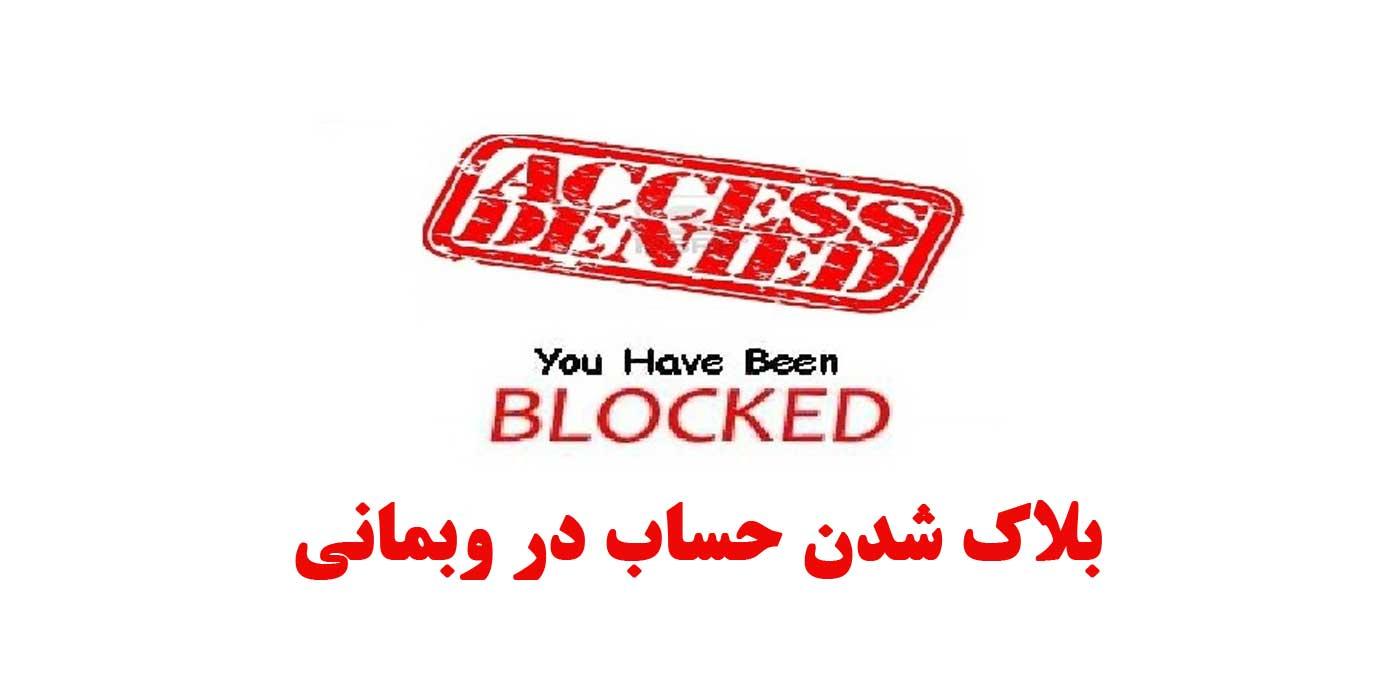 تصویر از بلاک شدن حساب و موجودی وبمانی شما