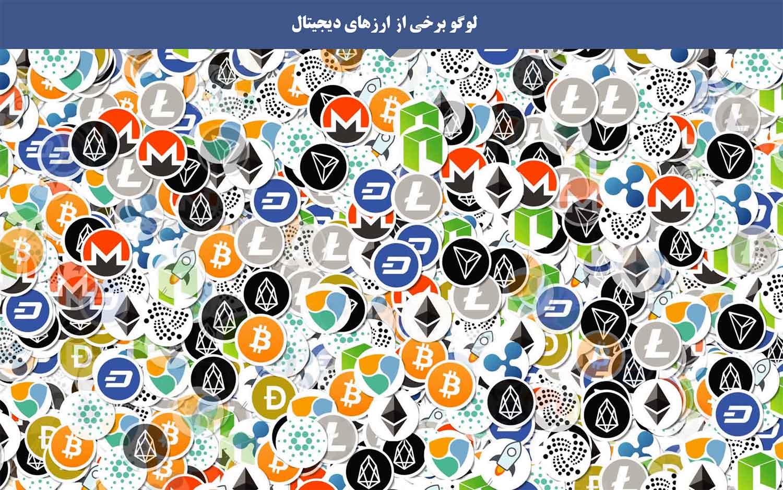 لوگو ارزهای دیجیتال