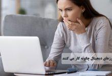تصویر از scams ها در ارزهای دیجیتال چگونه کار می کنند