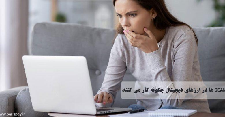 scams در ارزهای دیجیتال