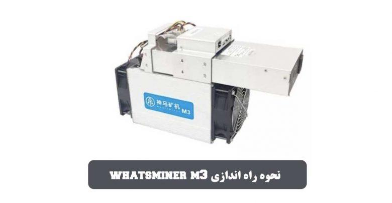 نحوه راه اندازی whatsminer m3