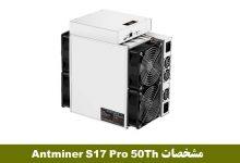 تصویر از دستگاه ماینر Antminer S17 Pro (50Th)