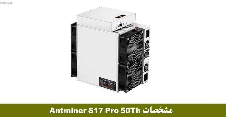 ماینر Antminer S17 Pro 50Th