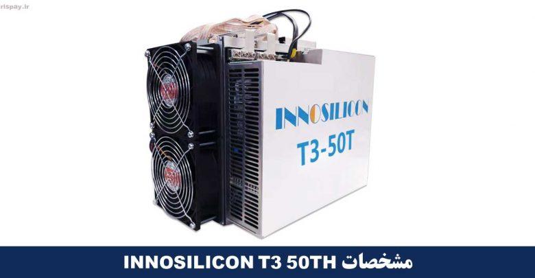 ماینر INNOSILICON T3 50TH