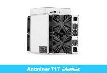 تصویر از مشخصات دستگاه Antminer T17