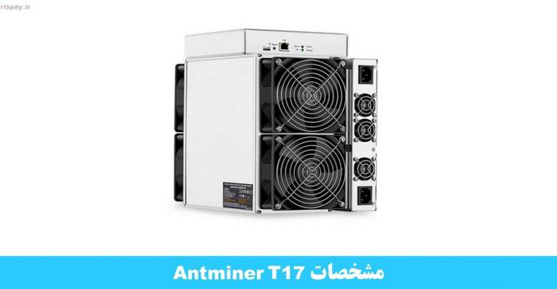 توضیحات Antminer T17