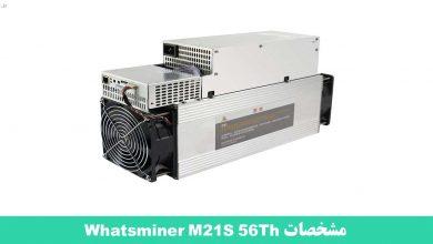 تصویر از دستگاه ماینر Whatsminer M21S