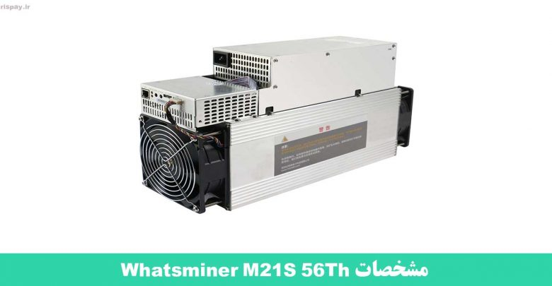 Whatsminer M21S Miner