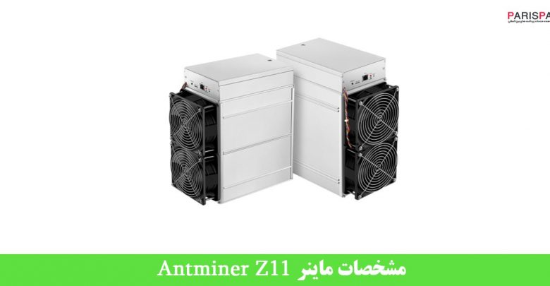 ماینر Antminer Z11
