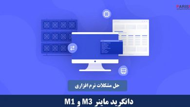 تصویر از آموزش دانگرید ماینر M3 و M1