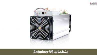 تصویر از مشخصات ماینر Antminer V9 (4Th)