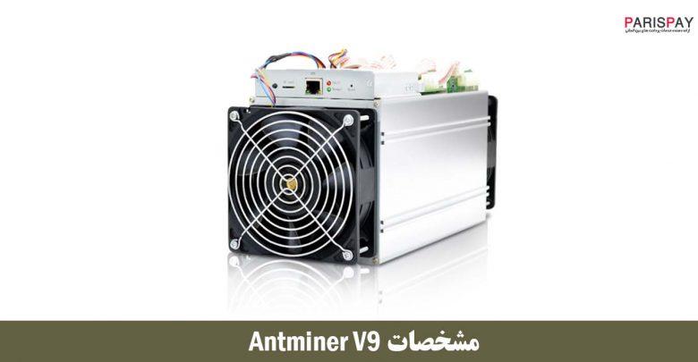 ماینر Antminer V9