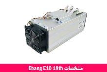 تصویر از مشخصات ماینر Ebang E10 18th