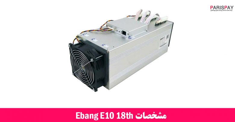 مشخصات ماینر Ebang E10 18th