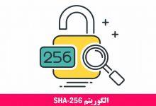 تصویر از الگوریتم SHA-256 چیست