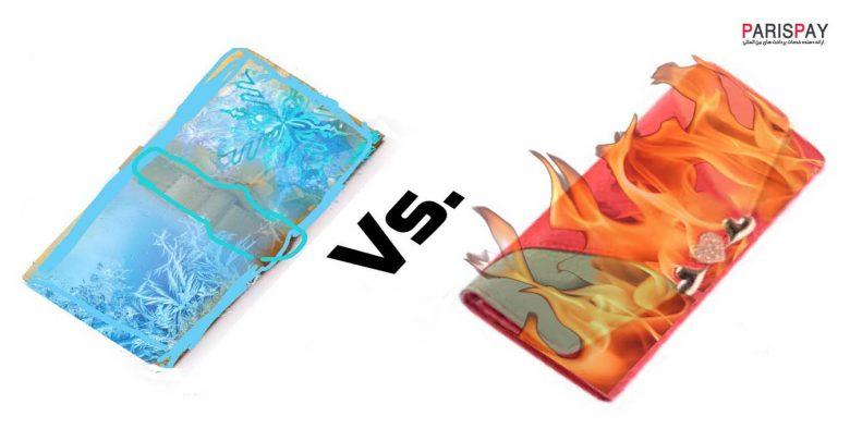 کیف پول های داغ (Hot wallet) چیست