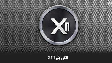 تصویر از الگوریتم X11
