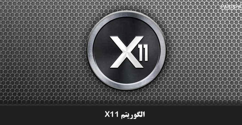 الگوریتم x11