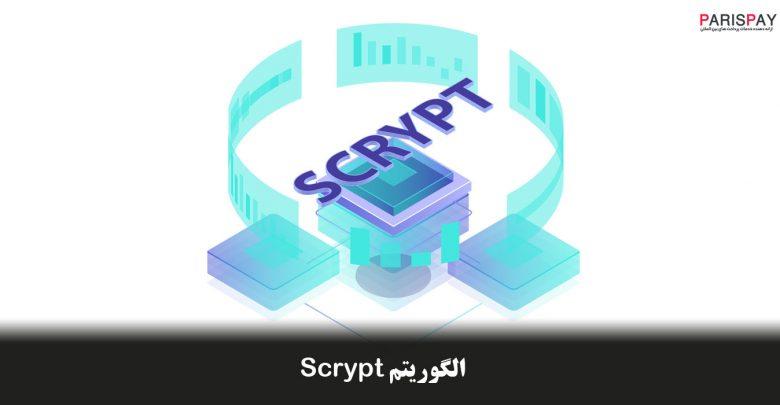 الگوریتم script