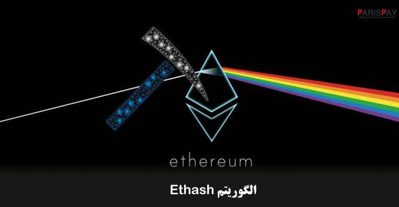 الگوریتم ethash