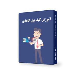 آموزش کیف پول کاغذی