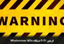 تصویر از هشدار نصب فریمور ۲۰۲۱ ماینر m3